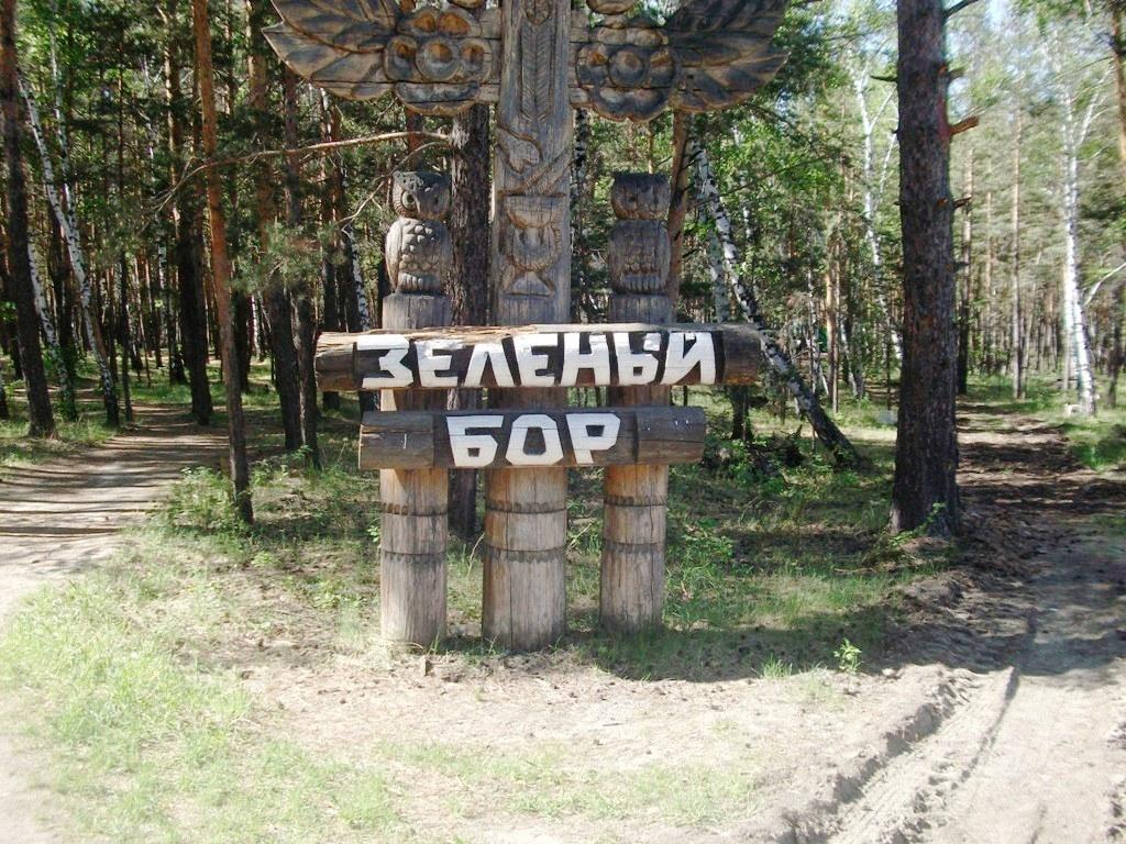 санатории казахстана сосновый бор цены